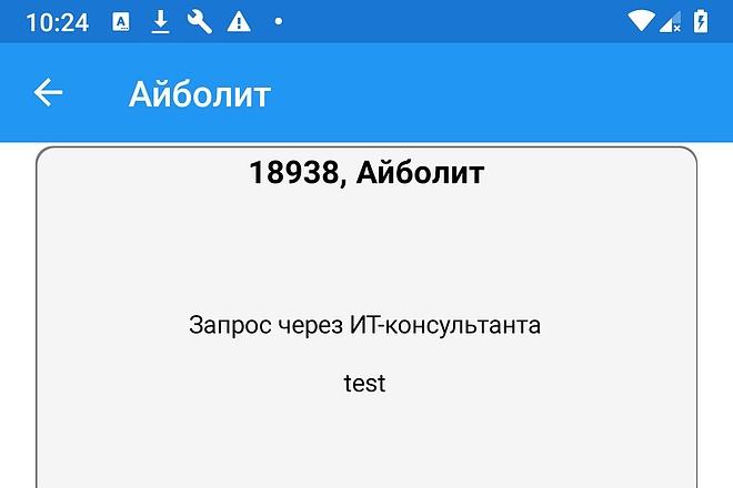Напишу Android приложение 6 - kwork.ru