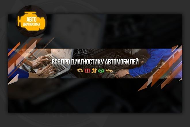 Оформлю канал YouTube 47 - kwork.ru