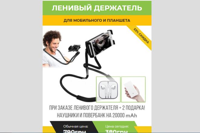Качественная копия лендинга с установкой панели редактора 75 - kwork.ru