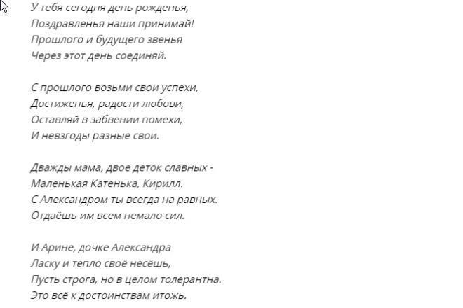 Поздравления, любой сложности в акростихах и стихах 3 - kwork.ru