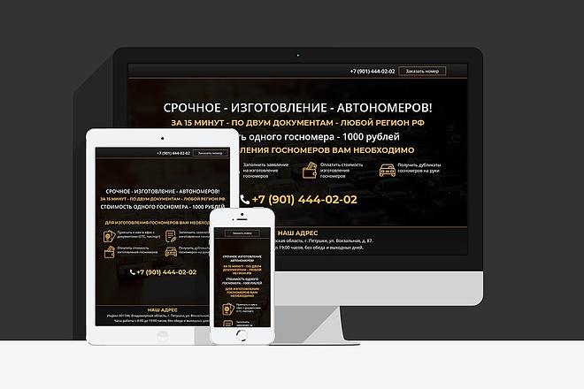 Сделаю лендинг с уникальным дизайном, не копия 27 - kwork.ru