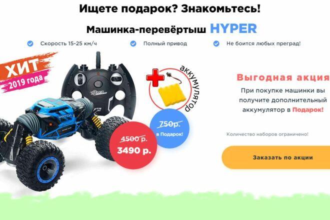 Скопировать Landing page, одностраничный сайт, посадочную страницу 47 - kwork.ru