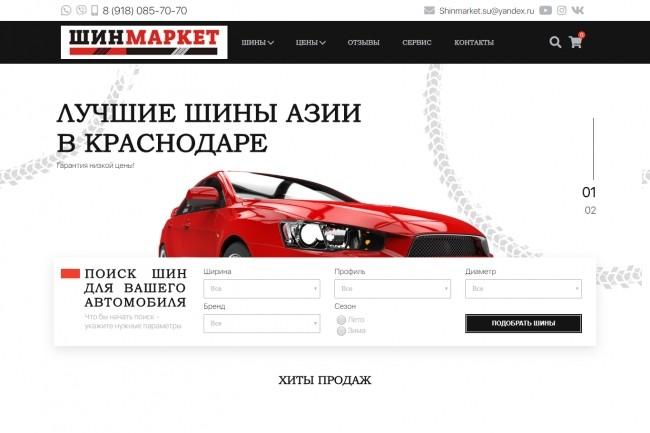 Верстка страниц сайта по дизайн-макетам 3 - kwork.ru