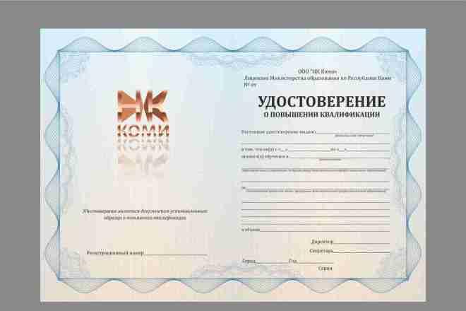 Сделаю дизайн удостоверения 1 - kwork.ru