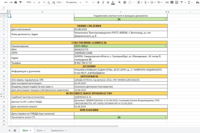 Google-таблицы. Помощь в автоматизации 2 - kwork.ru