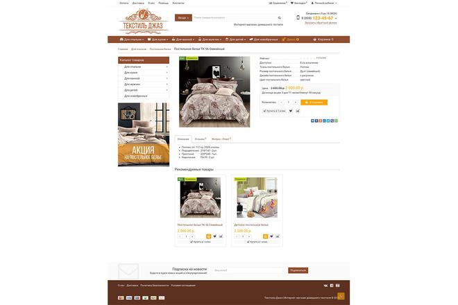 Профессиональный Интернет-магазин на Opencart 43 - kwork.ru