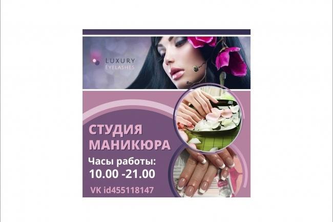 Создам макет рекламного баннера 58 - kwork.ru