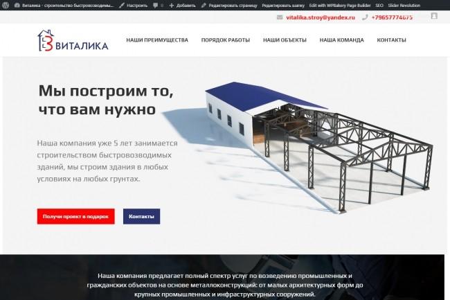 Создание адаптивного лендинга из 4 блоков или больше 30 - kwork.ru