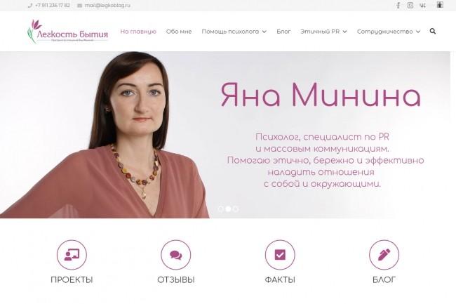 Создание адаптивного лендинга из 4 блоков или больше 27 - kwork.ru