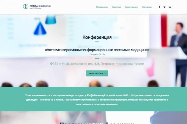 Создание адаптивного лендинга из 4 блоков или больше 51 - kwork.ru