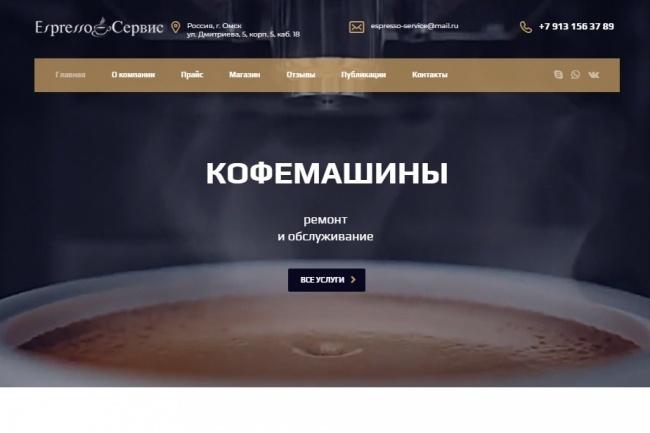 Создание адаптивного лендинга из 4 блоков или больше 47 - kwork.ru