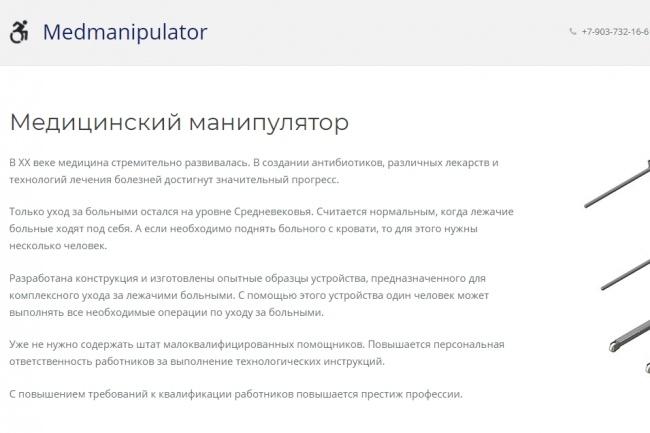 Создание адаптивного лендинга из 4 блоков или больше 36 - kwork.ru