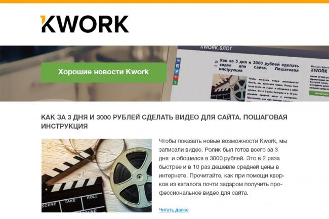 Сделаю шаблон для email-рассылки 4 - kwork.ru