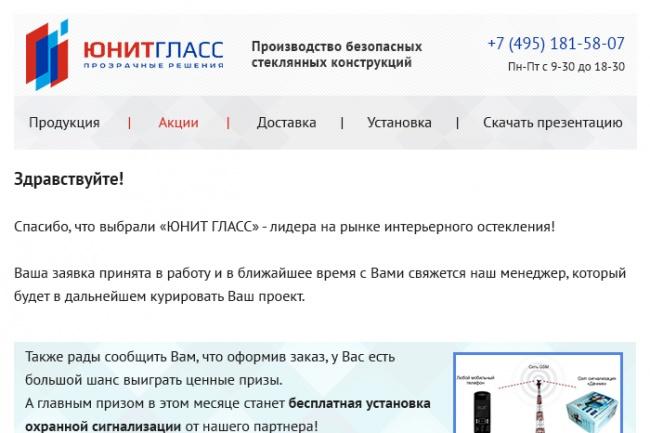 Сделаю шаблон для email-рассылки 3 - kwork.ru