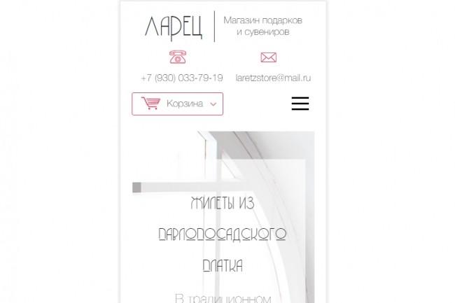 Адаптация сайта под мобильные устройства 16 - kwork.ru