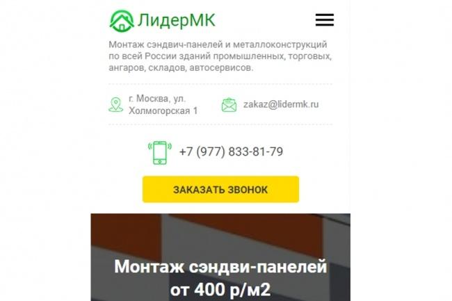 Адаптация сайта под мобильные устройства 31 - kwork.ru