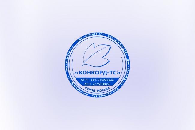 Сделаю макет уникальной печати / штампа с вашим логотипом 1 - kwork.ru