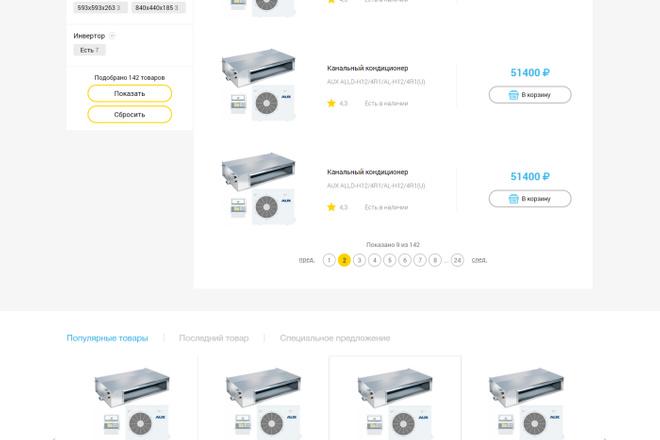 Любая верстка из PSD макетов 29 - kwork.ru