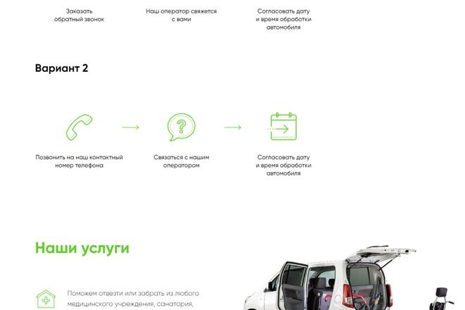 Создание современного лендинга, на платформе - Tilda, Тильда 4 - kwork.ru