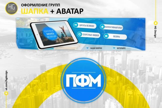 Сделаю оформление Вконтакте для группы + бесплатная установка 96 - kwork.ru