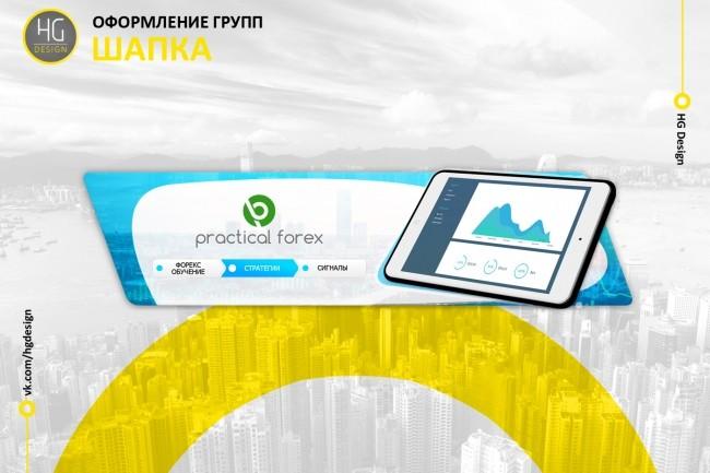 Сделаю оформление Вконтакте для группы + бесплатная установка 99 - kwork.ru