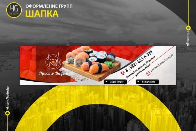 Сделаю оформление Вконтакте для группы + бесплатная установка 94 - kwork.ru