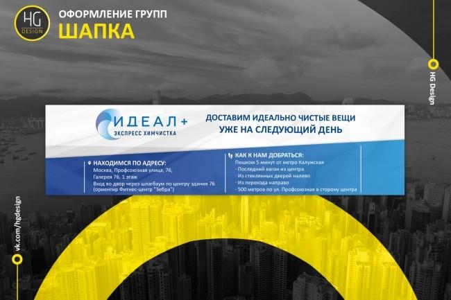 Сделаю оформление Вконтакте для группы + бесплатная установка 85 - kwork.ru