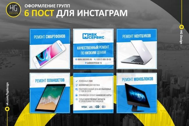 Сделаю оформление Вконтакте для группы + бесплатная установка 88 - kwork.ru