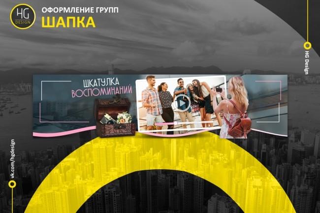 Сделаю оформление Вконтакте для группы + бесплатная установка 81 - kwork.ru