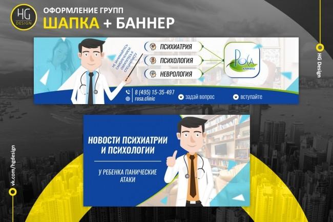 Сделаю оформление Вконтакте для группы + бесплатная установка 82 - kwork.ru