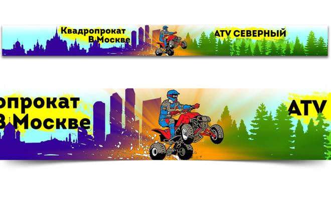 Объёмный и яркий баннер 1 - kwork.ru