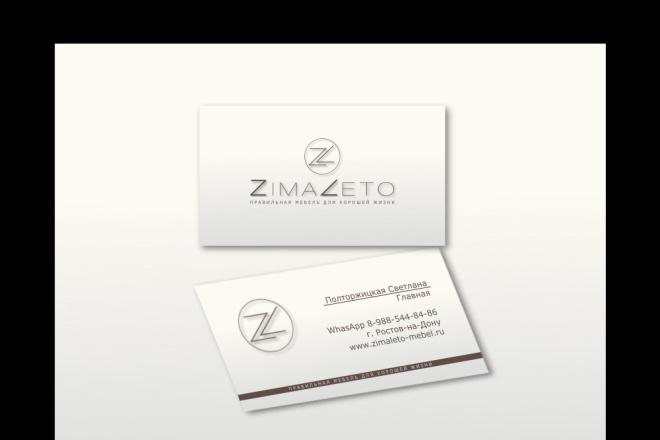 Сделаю стильный именной логотип 70 - kwork.ru