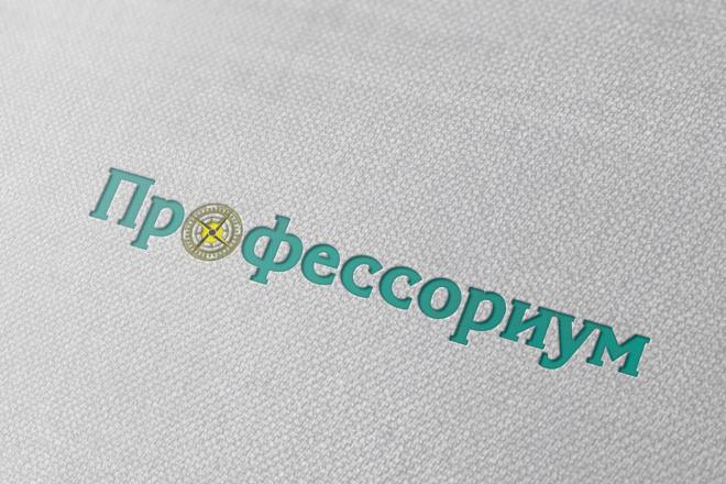 Разработаю 3 варианта модерн логотипа 11 - kwork.ru