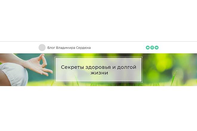 Сделаю красивый дизайн элемента сайта 27 - kwork.ru
