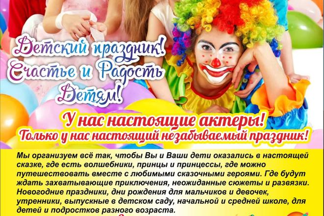 Профессиональный дизайн листовки, флаера 64 - kwork.ru