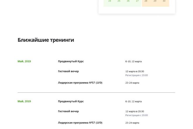 Уникальный дизайн сайта 19 - kwork.ru