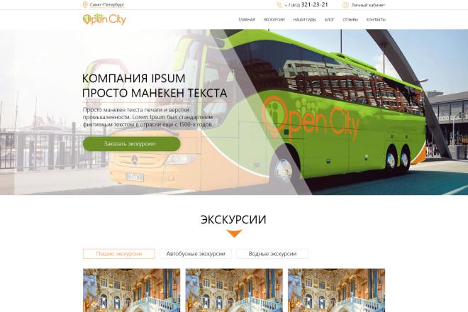 Дизайн сайта для вашего бизнеса 2 - kwork.ru