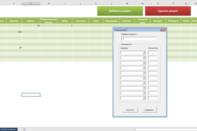 Excel и VBA 4 - kwork.ru