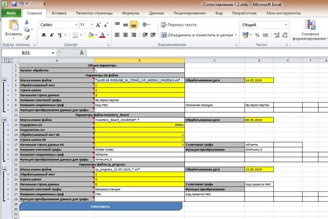 VBA Макросы MS Office 18 - kwork.ru