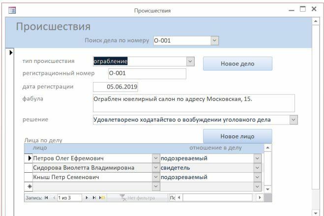 Создам базу в MS Access 6 - kwork.ru