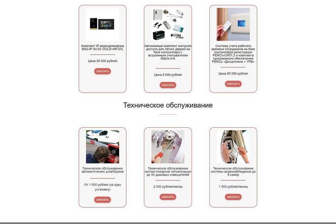 Создам сайт c удобной CMS под ключ 32 - kwork.ru