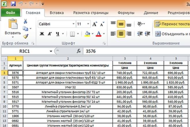 VBA Макросы MS Office 11 - kwork.ru
