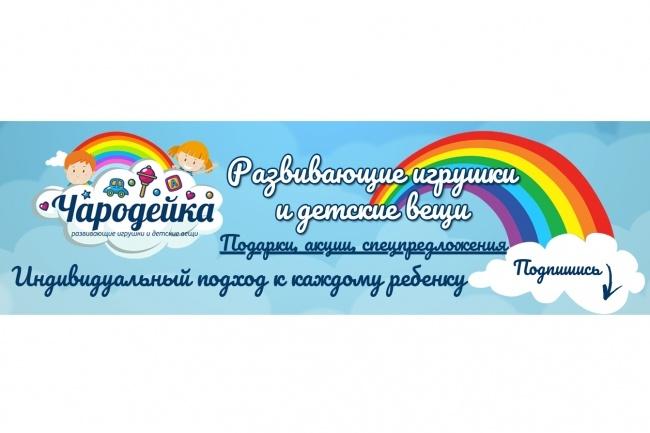 Сделаю 2 варианта обложки для группы VK 63 - kwork.ru