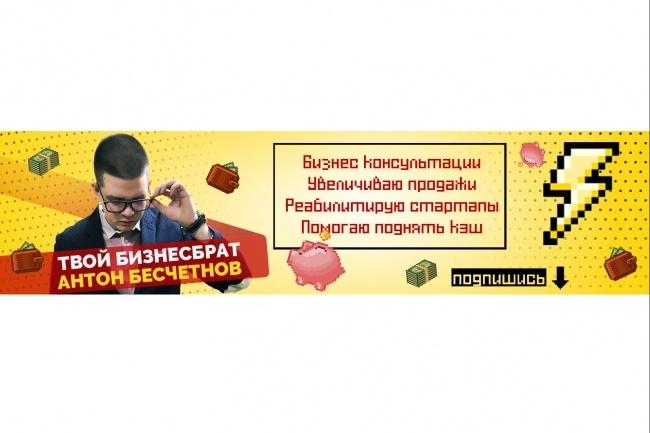 Сделаю 2 варианта обложки для группы VK 64 - kwork.ru