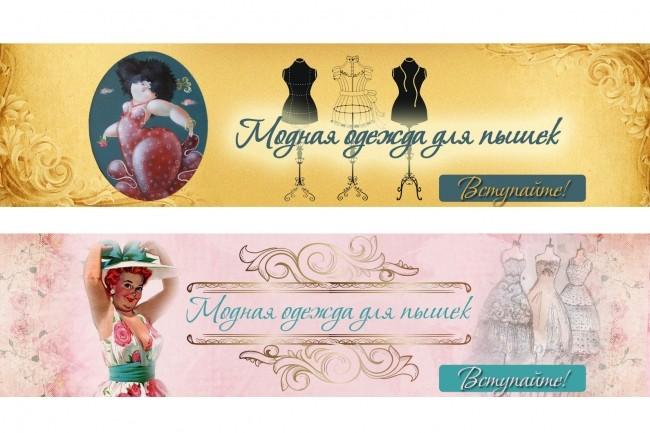 Сделаю 2 варианта обложки для группы VK 51 - kwork.ru