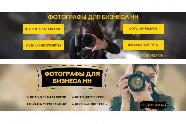 Сделаю 2 варианта обложки для группы VK 48 - kwork.ru