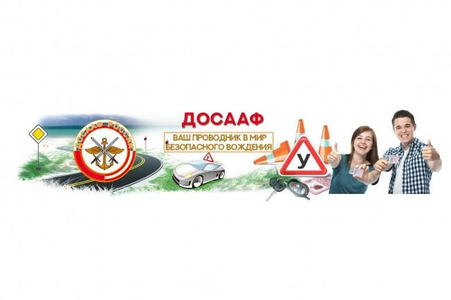 Сделаю 2 варианта обложки для группы VK 49 - kwork.ru