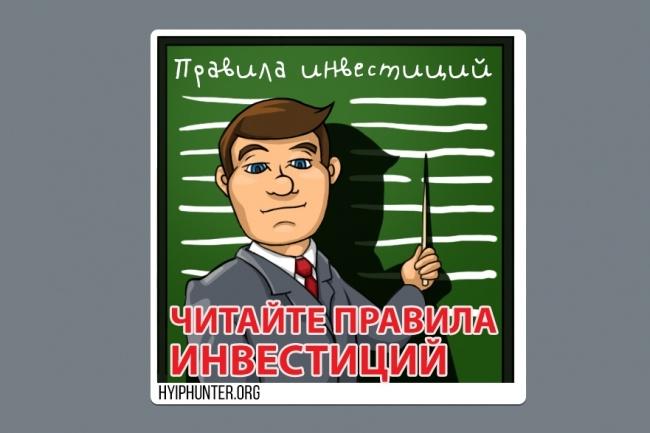 Нарисую стикер для Telegram 30 - kwork.ru