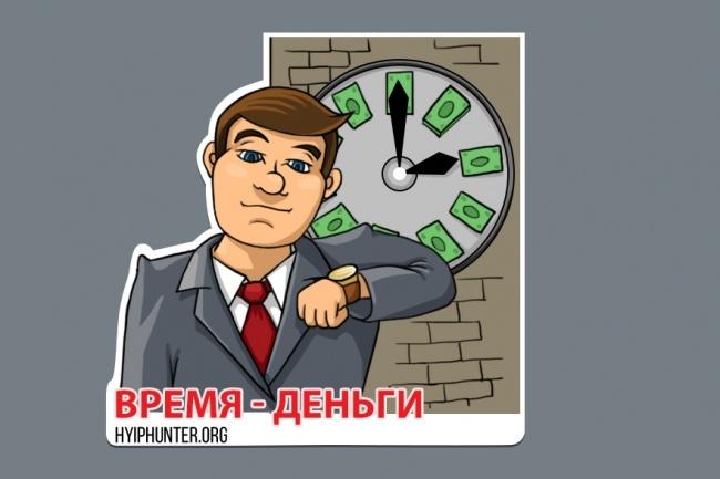 Нарисую стикер для Telegram 28 - kwork.ru