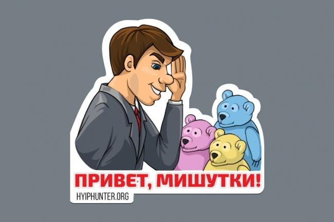 Нарисую стикер для Telegram 23 - kwork.ru